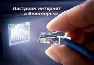 Настроим интернет в Беломорске