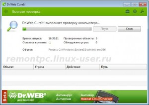 Удаляем вирус с помощью утилиты doctorweb curent
